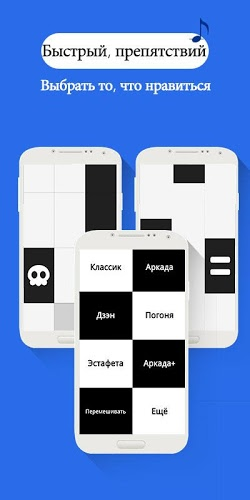 Играй Don't Tap the White Tile На ПК 11