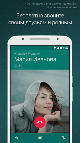 Играй WhatsApp На ПК 4