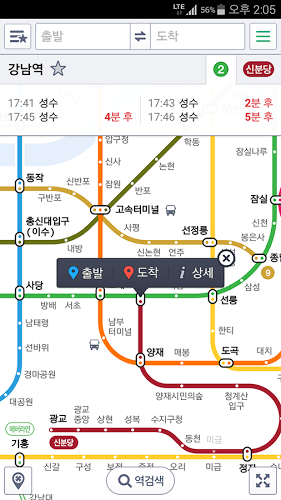 즐겨보세요 Naver Map on PC 7