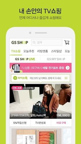즐겨보세요 GS Shop on pc 3