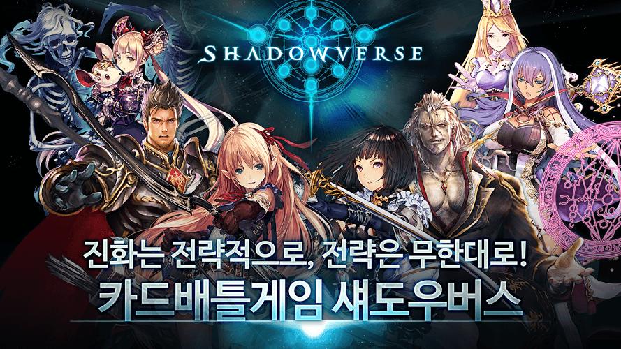 즐겨보세요 섀도우버스(Shadowverse) on PC 2