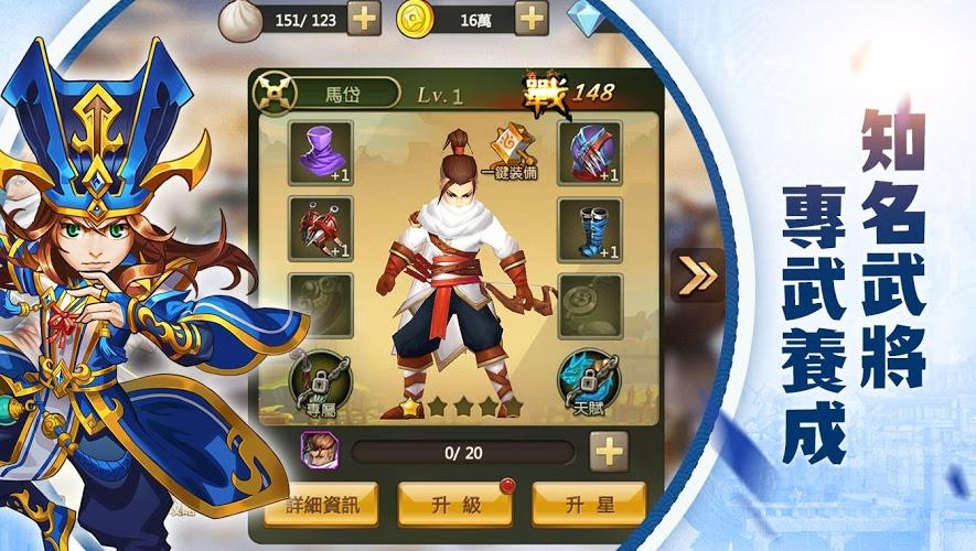 暢玩 天外三小國 PC版 2