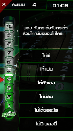 เล่น The Fah Lab Quiz on PC 3