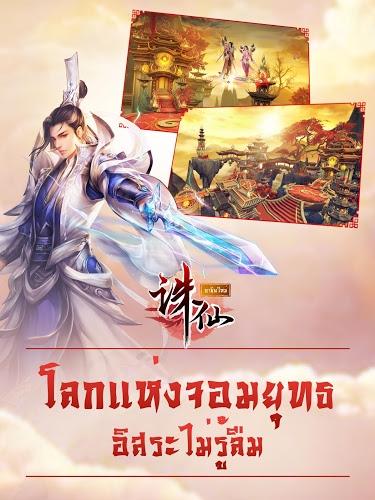 เล่น ZhuXian-กระบี่เทพสังหาร on PC 12