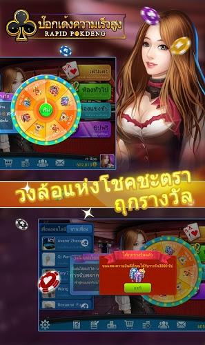 เล่น ป๊อกเด้งความเร็วสูง on PC 4