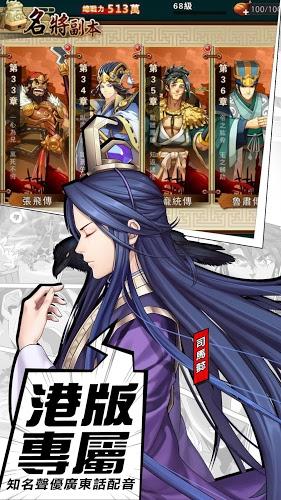 暢玩 將星之演武-港澳 PC版 5