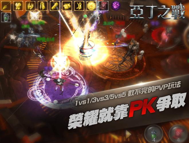 暢玩 亞丁之戰 PC版 16