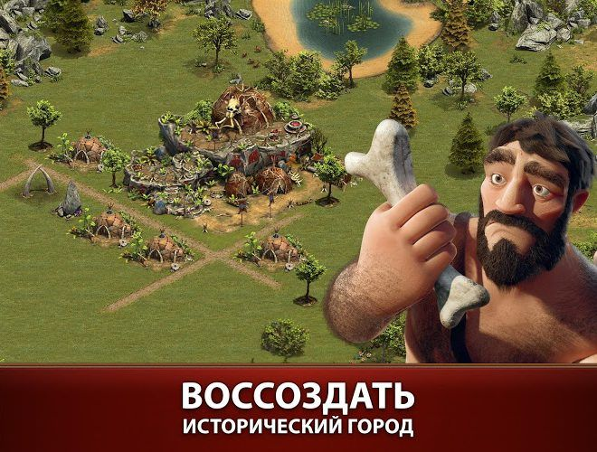 Играй Forge of Empires На ПК 4