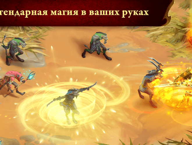 Играй Гильдия Героев — фэнтези РПГ На ПК 16