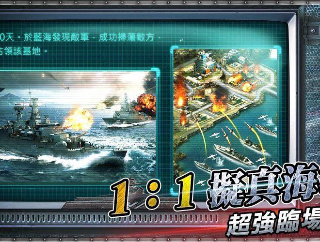 暢玩 超級海戰3:提督的咆哮 PC版 9