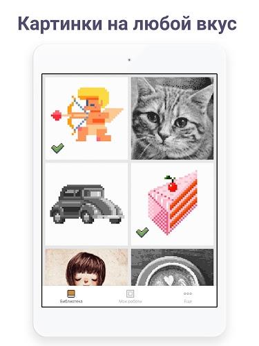 Играй Pixel Art — Раскраска по номерам На ПК 18