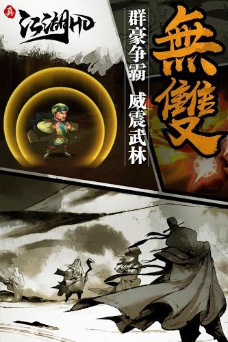 暢玩 真江湖HD PC版 3