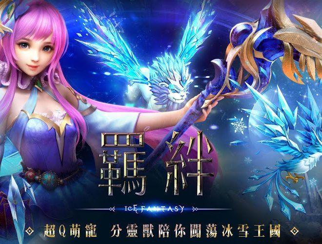 暢玩 幻城手遊 PC版 7