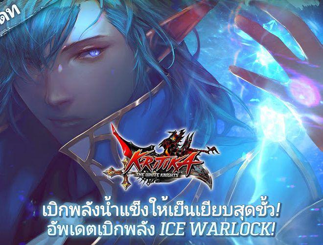 เล่น Kritika: เหล่าอัศวินสีขาว on PC 3