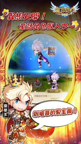 暢玩 魔力契約 PC版 3