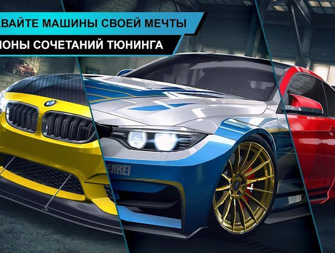 Играй Need for Speed: No Limits На ПК 3