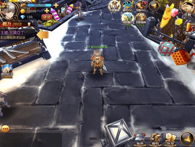 暢玩 天域戰記 PC版 23