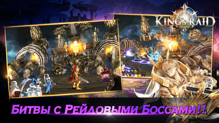 Играй King's Raid На ПК 12
