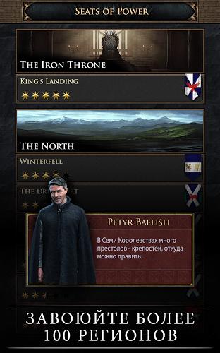 Играй Game of Thrones: Conquest На ПК 19