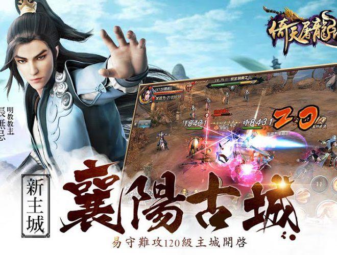 暢玩 倚天屠龍記 PC版 5