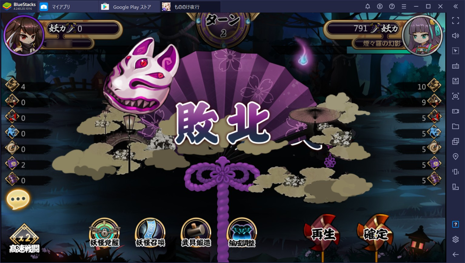 BlueStacks:『もののけ夜行-百鬼異世界物語』の基本的な遊び方とゲームのポイント