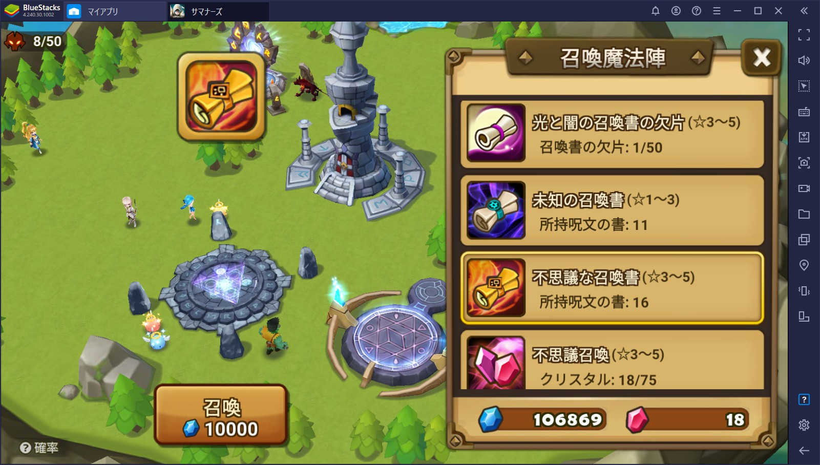 BlueStacks:『サマナーズウォー: Sky Arena』の基本的な遊び方と序盤のレベル上げ方法