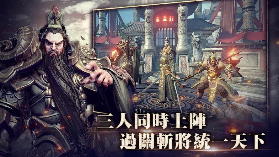 暢玩 三國BLADE PC版 8