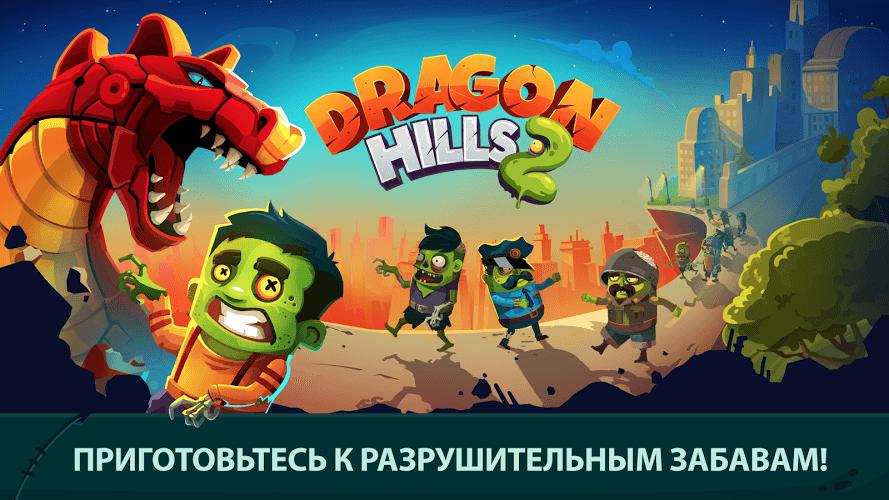 Играй Dragon Hills 2 На ПК 6