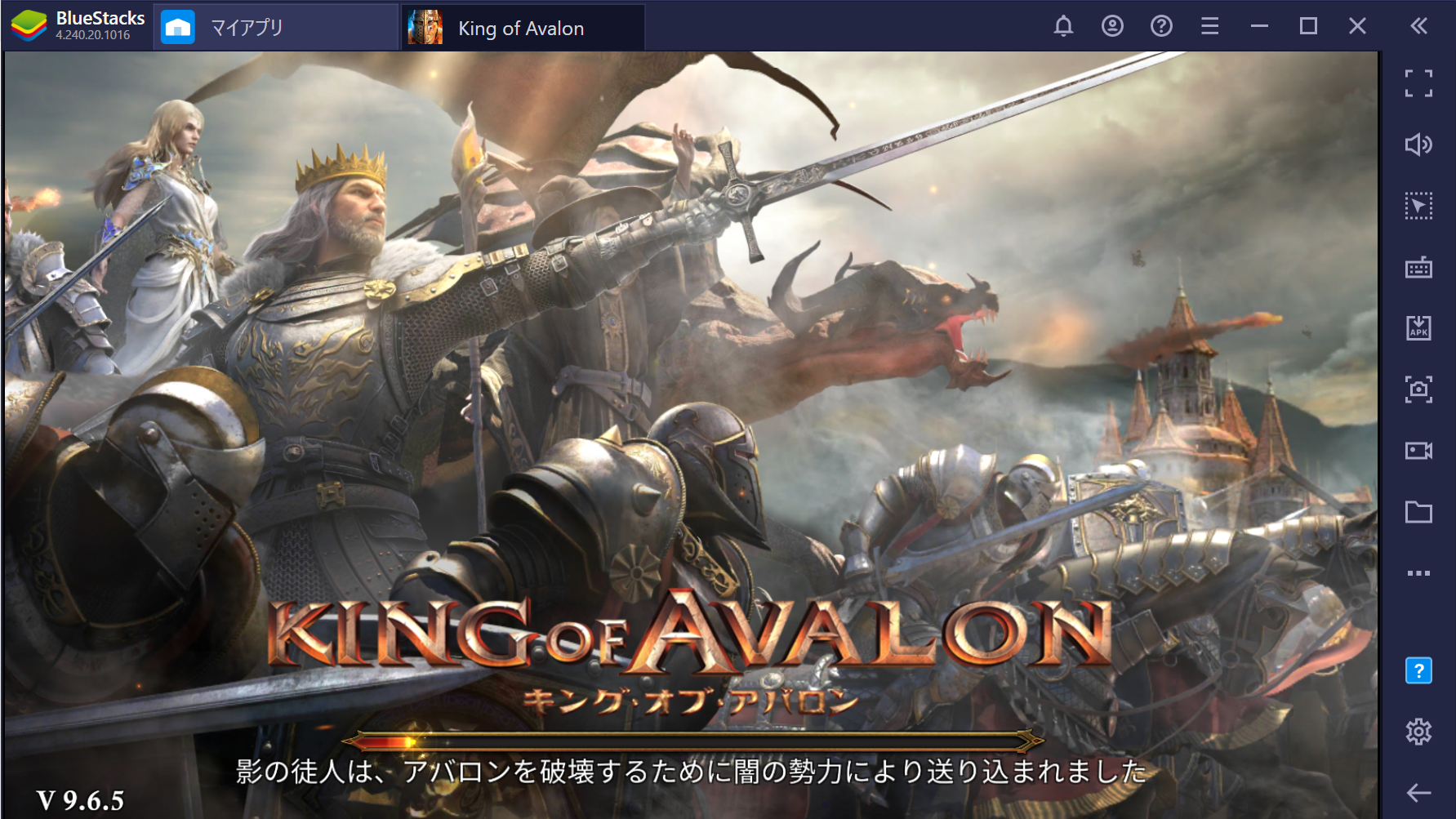 BlueStacksを使ってPCで『キング・オブ・アバロン: 支配戦争』を遊ぼう