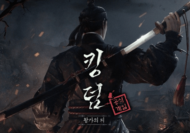 Kingdom: The Blood Teaser Trailer is Out – The Popular Netflix K-Zombie Series Gets a Game