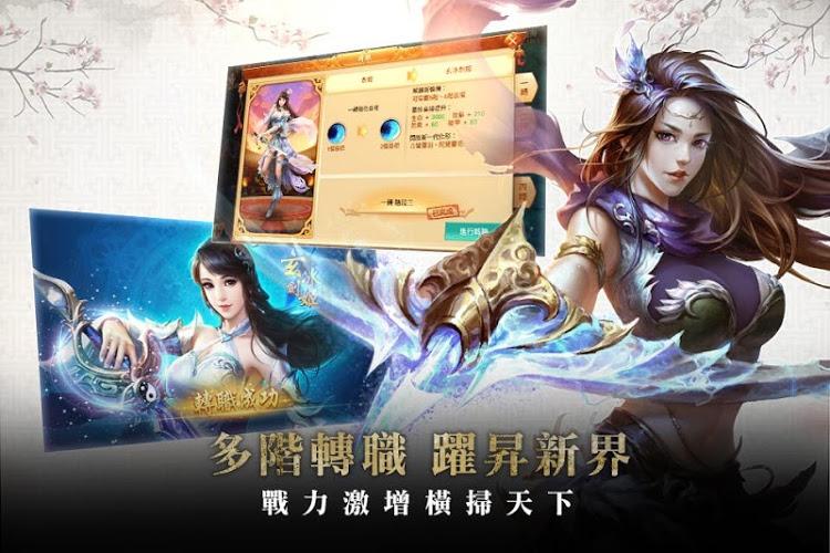 暢玩 玲瓏訣-戀人共鬥武俠MMO PC版 6
