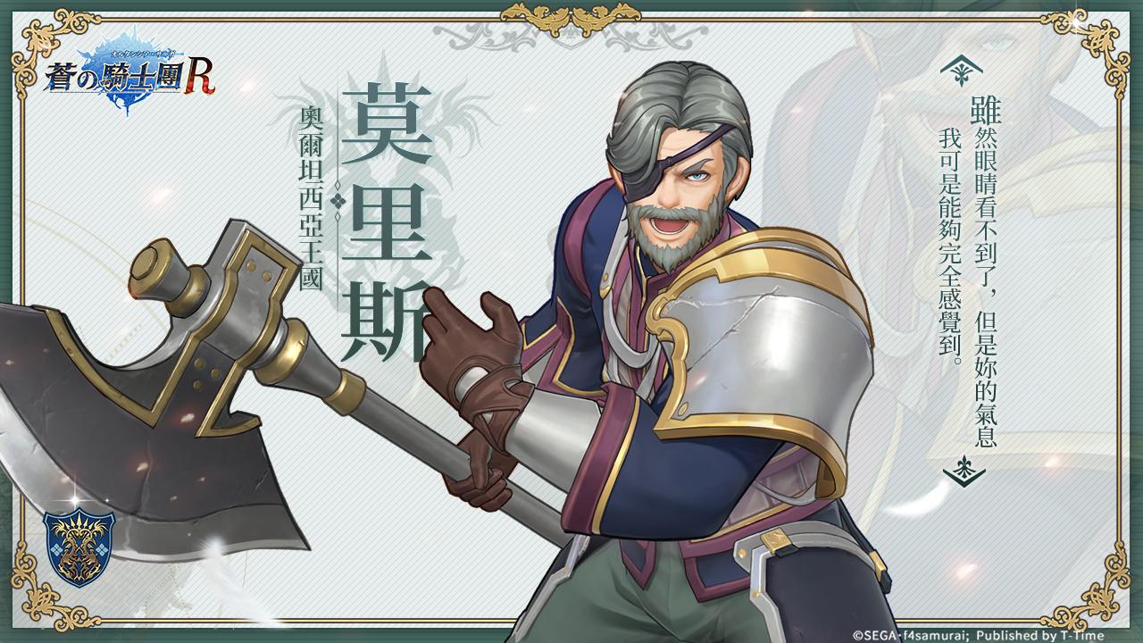 《蒼之騎士團 R》玩法簡介與主角情報