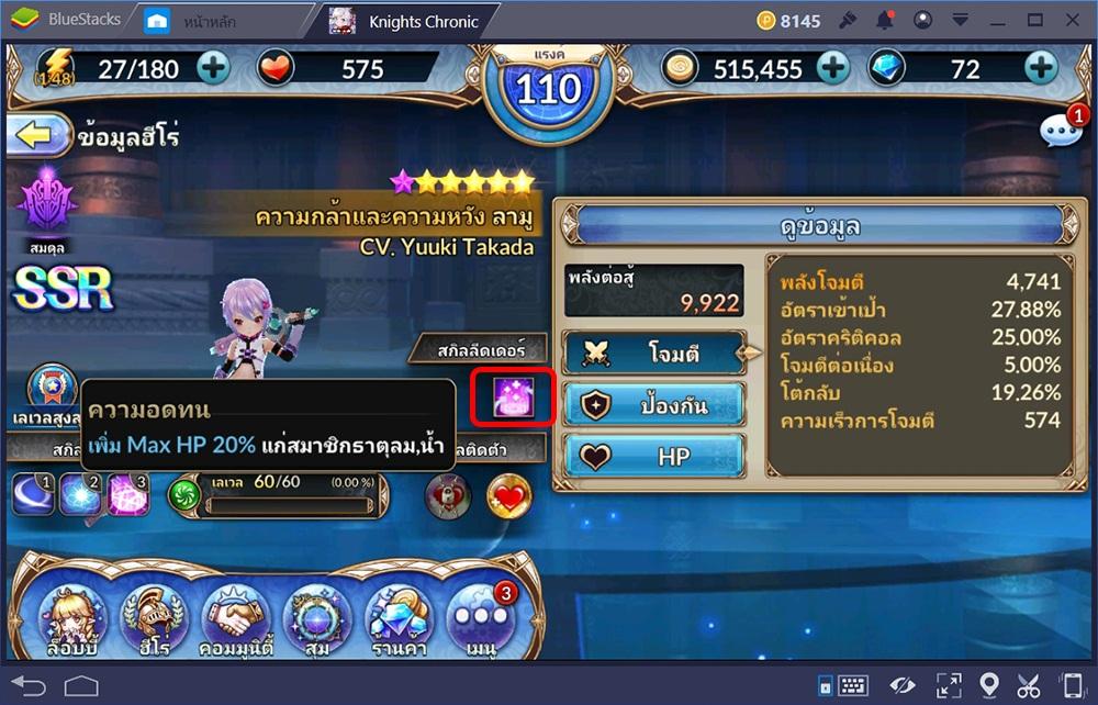 Knights Chronicle: สกิลนั้นสำคัญไฉน เรียนรู้เอาไว้ เก่งง่ายกว่าใครเพื่อน