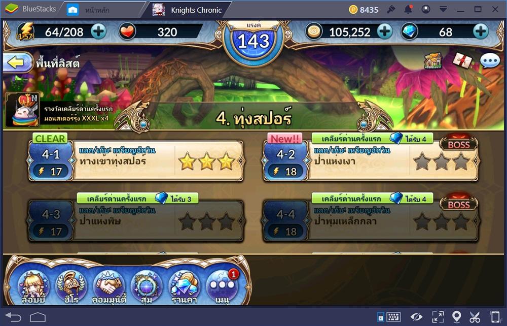 Knights Chronicle ล่าของรางวัลได้ง่ายๆ ในโหมดผจญภัย