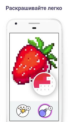 Играй Pixel Art — Раскраска по номерам На ПК 5