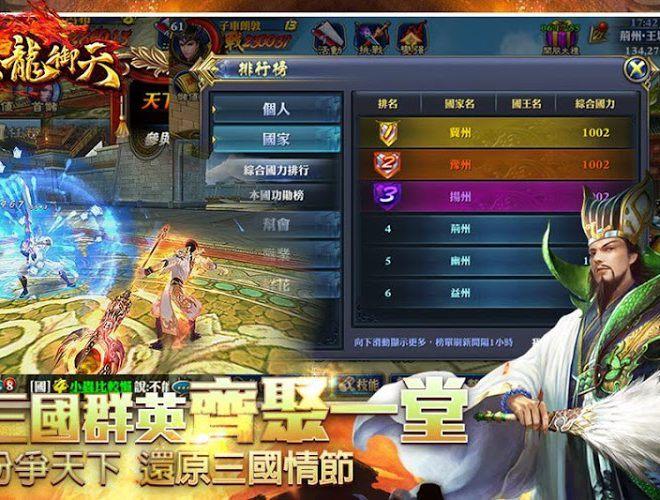 暢玩 六龍御天 PC版 22