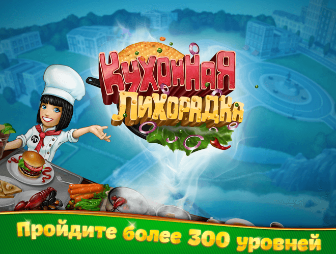 Играй Cooking Fever На ПК 18