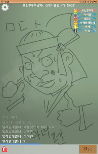 즐겨보세요 스케치퀴즈 on PC 14