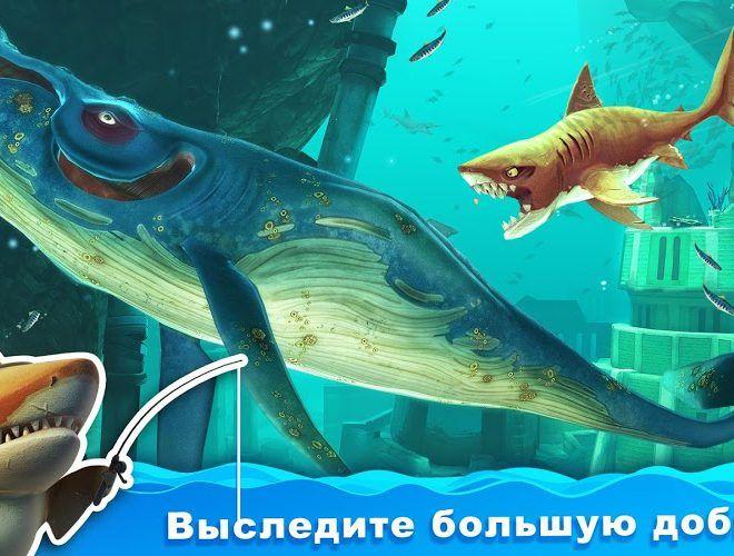 Играй Hungry Shark World На ПК 5