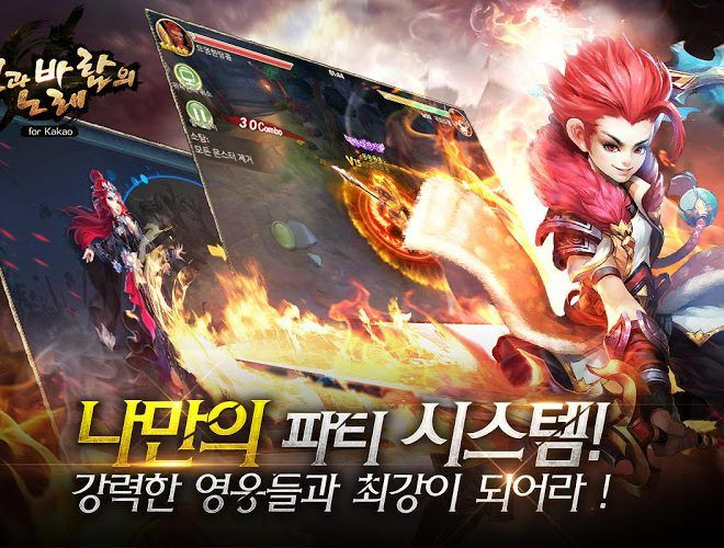 즐겨보세요 Song of the Sword and Wind for Kakao on PC 12