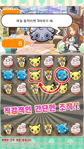 즐겨보세요 Pokemon Shuffle Mobile on pc 5
