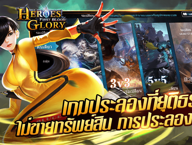เล่น Heroes Glory: First Blood on PC 9