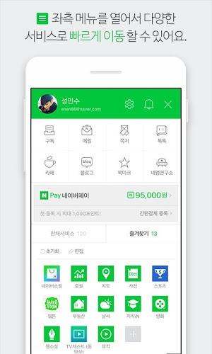 즐겨보세요 Naver on PC 7
