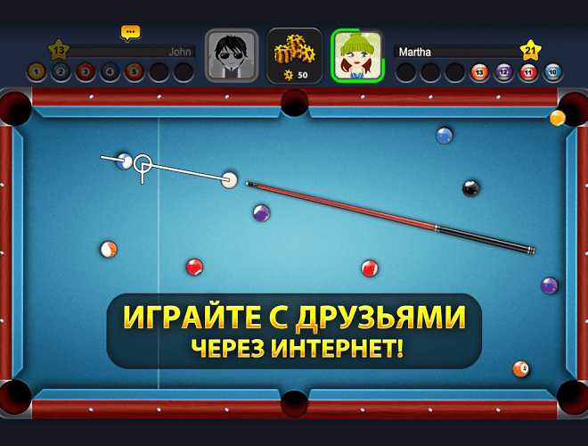 Играй 8 Ball Pool На ПК 12