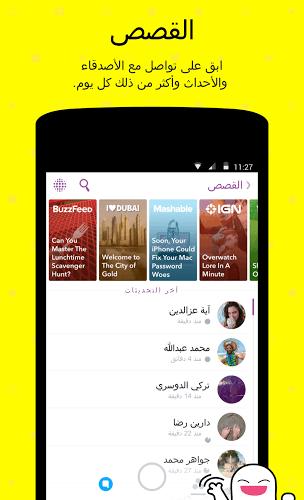إلعب Snapchat app on PC 4