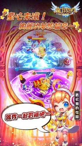 暢玩 魔力契約 PC版 11