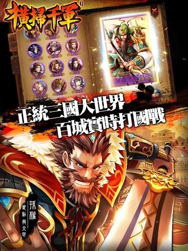 暢玩 橫掃千軍 PC版 15