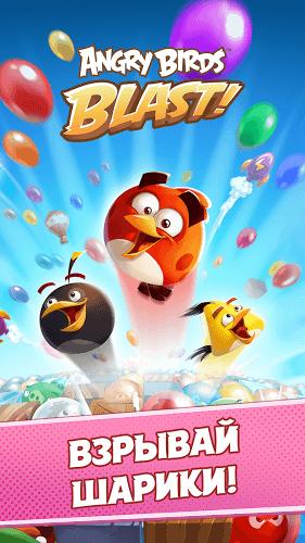 Играй Angry Birds Blast На ПК 12