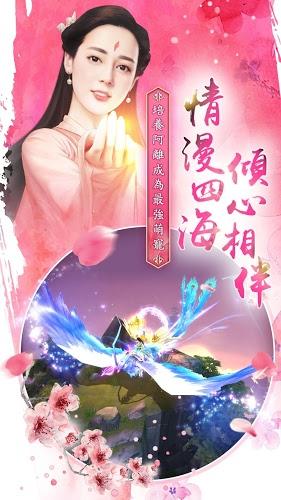暢玩 三生三世十里桃花3D正版手遊 PC版 3