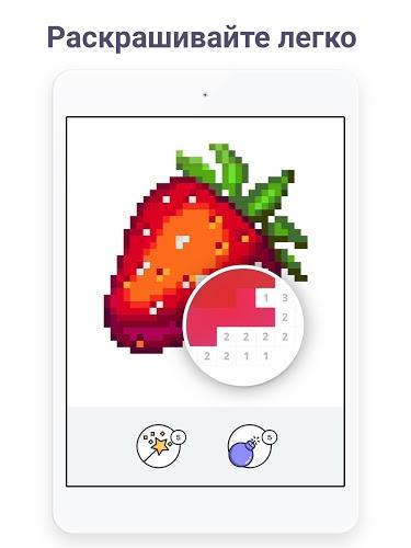 Играй Pixel Art — Раскраска по номерам На ПК 17